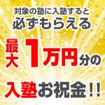 入塾すると必ずもらえる 最大1万円分の入塾お祝金!